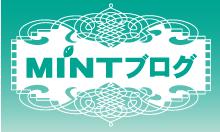 MiNTのブログへ